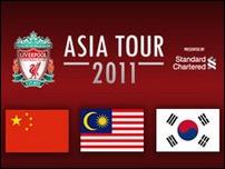 Турне по Азии