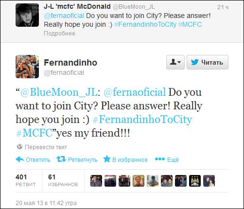 Фернандиньо подтвердил желание уйти в